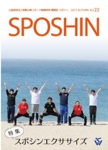 2017sposhin秋(表紙)