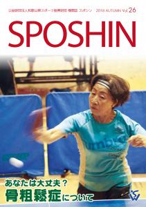 sposhin26hyoushi