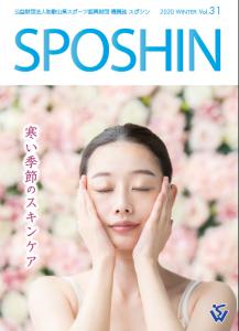 sposhin-2020winter