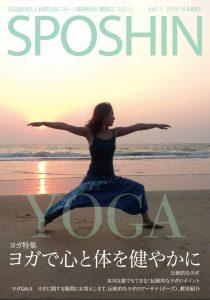 sposhin2016_summer