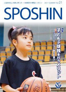 sposhin2017夏表紙