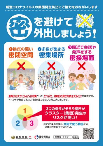 県 和歌山 コロナ 新型 ウイルス