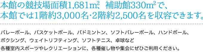 read_taiikukan_01